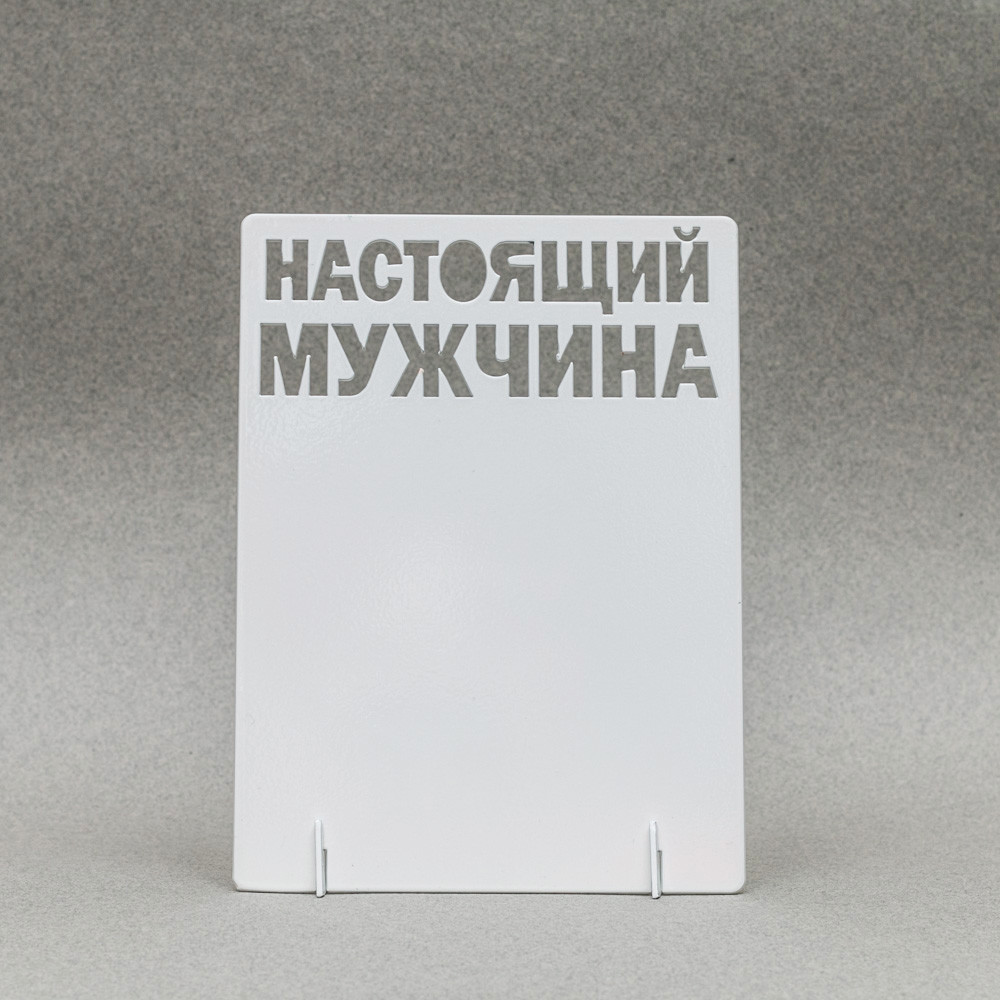 w640_h640_nastoya_muzhch_bel